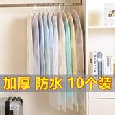 衣服防塵罩家用掛式衣物防塵袋套子衣櫃的透明衣罩大衣西裝掛衣 米娜小鋪