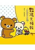艷陽天預報:拉拉熊的生活11