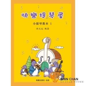 樂器專賣店 ► 小提琴教本1+CD 快樂提琴屋