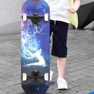 滑板 四輪滑板初學者成人男女生青少年滑板成年兒童短板專業雙翹滑板車 進店領券