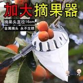 摘果器 高枝摘果器多功能不銹鋼伸縮摘果神器高空采摘枇杷芒果香椿槐花柿子桿T