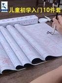 添今堂兒童練毛筆字帖水寫布套裝 小學生書法初學入門初學者沾水練習水寫臨摹 歐亞時尚