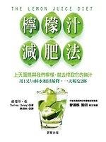 二手書博民逛書店 《檸檬汁減肥法》 R2Y ISBN:9789861773353│薩瑞莎.張