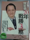【書寶二手書T6/養生_QDV】奇蹟醫生陳衛華20年戰勝3癌_陳衛華