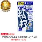 【日本DHC】 ギムネマ 金縷梅花籽 20日分 60粒 保健食品