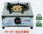 【刷卡分期+免運費】名廚牌 瓦斯爐 燊火大單爐 TA-197 / TA197 桶裝瓦斯專用附調整器