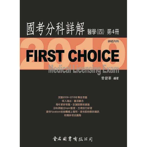 First Choice國考分科詳解 醫學(四)第4冊