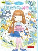 (二手書)香草魔女16:天藍色香草的神奇魔力