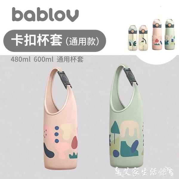 杯套bablov運動水杯保溫杯通用杯套卡扣設計便攜防摔孕婦老人小孩皆宜 艾家