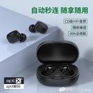 藍芽耳機 適用Xiaomi/小米藍芽耳機Redmi AirDots真無線雙耳入耳式運動跑步 檸檬衣舍