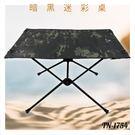 好想去旅行!桌子 TN-1754 暗黑迷彩 露營桌 摺疊桌 收納桌 沙灘桌 輕巧 假期 鋁合金 機能布 森林