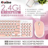 aibo KM09 馬卡龍復古圓點 2.4G無線鍵盤滑鼠組 USB接收器 無線滑鼠鍵盤組/鍵盤 光學滑鼠/無線鍵鼠組