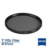 【南紡購物中心】Zeiss 蔡司  T* POL Filter (circular) 67mm 多層鍍膜 偏光鏡