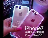 快速出貨 實拍影片 iPhone 5 / 5S / SE 來電閃 手機殼 保護殼 保護套 軟殼 透明殼