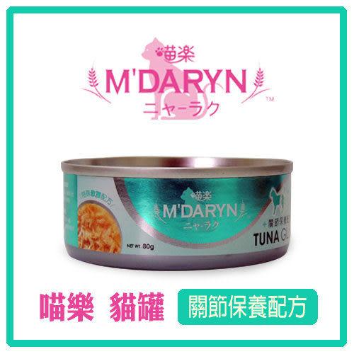 【力奇】M'DARYN 喵樂-關節保養配方 80g-24元 可超取 (C052A13)