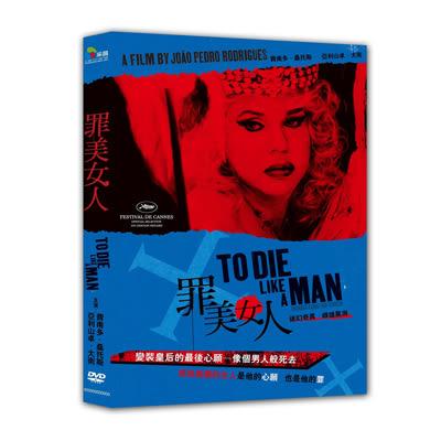 罪美女人DVD