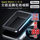 Apple watch 玻璃保護貼 滿版...