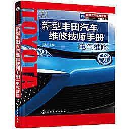 簡體書-十日到貨 R3Y【品牌汽車維修必備資料叢書--新型豐田汽車維修技師手冊.電氣維修】