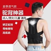 矯正帶駝背矯正器男女專用糾正背部肩膀矯姿帶神器隱形背帶防駝背矯正帶 【618 購物】