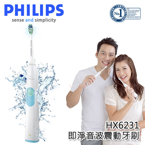 PHILIPS飛利浦 HX6231即淨音波震動牙刷