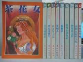 【書寶二手書T4/兒童文學_MDN】茶花女_苦兒流浪記_齊瓦哥醫生_小婦人等_共10本合售