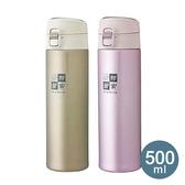 【妙管家】#316不鏽鋼彈蓋真空保溫杯500ml 兩色 紫紅色