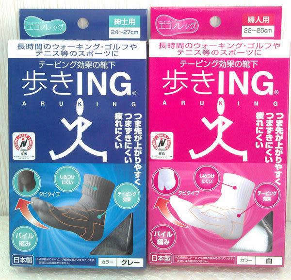 ☆日本製-運動型兩趾短襪(C01623-20)☆