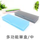 珠友 PB-50059 多功能筆盒/鉛筆...