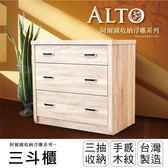 IHouse-阿爾圖 收納浮雕三斗櫃
