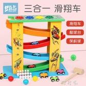 木質軌道小車益智0-3歲寶寶小孩子滑翔汽車1-2女孩男孩兒童玩具車 雙十二免運