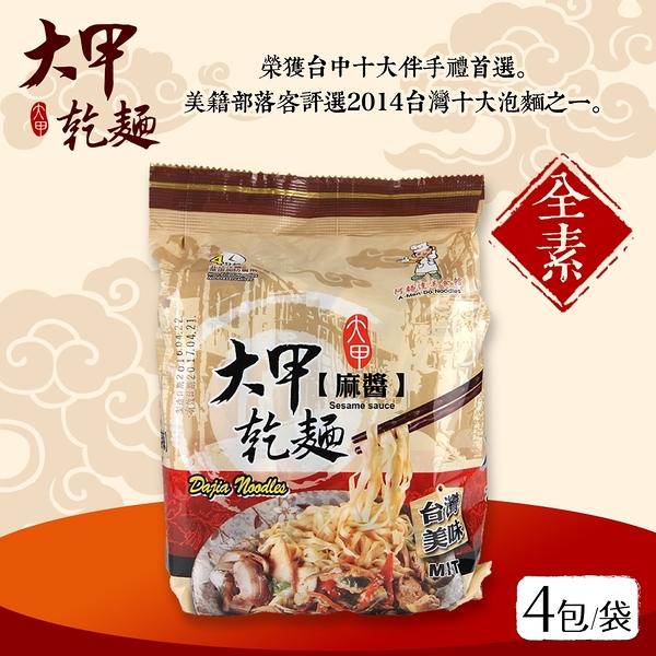 大甲乾麵-麻醬(全素) 4包/袋