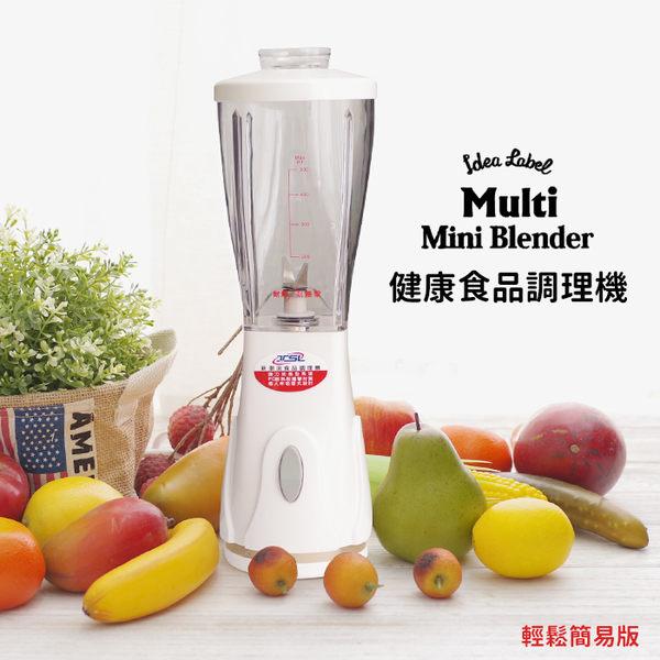 食品調理機 輕鬆簡易版 果汁機《生活美學》