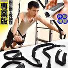 專業版懸掛式訓練帶.懸吊訓練繩懸掛系統阻...