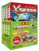 X恐龍探險隊第二輯〈5~8集〉限量套書