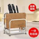 不銹鋼刀架刀座廚房用品置物架多功能菜刀架收納架菜板砧板架壁掛 探索先鋒
