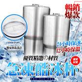 【熱搜貨】極久酷冰杯 保冰24小時 保冷杯 水壺 冰塊不融化 水壺  冰沙杯 冰霸杯【H01006】