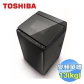 Toshiba 東芝 13公斤超變頻洗衣機 AW-DG13WAG