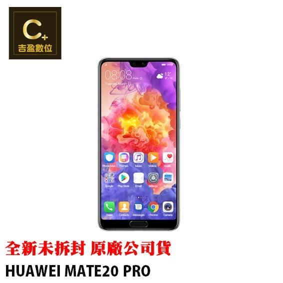 華為 HUAWEI MATE20 PRO MATE 20 128G 6.1吋 空機 板橋實體店面 【吉盈數位商城】