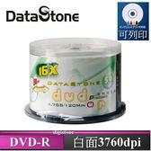 ◆免運費◆DataStone 空白光碟片 A級16X DVD-R 4.7GB 珍珠白滿版可印片 空白光碟片X 100PCS