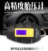 經典汽車胎壓表 胎壓計 便攜式胎壓表 輪胎氣壓表 輪胎氣壓測試IP4785【雅居屋】