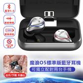 【標準版】MIFO/魔浪 O5 藍牙耳機 無線藍芽耳機 雙耳入耳式 tws 全金屬 全自動開機配對 迷你防水5.0