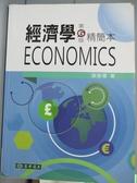 【書寶二手書T3/大學商學_YEQ】經濟學6/e精簡本_謝振環
