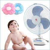 風扇安全保護防罩 家居 電風扇 寶寶 手指 幼兒 圓形 夾手 濾塵 扇葉 網狀【Q153-1】MY COLOR