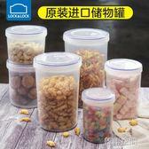 保鮮盒twist塑膠米桶雜糧茶葉密封罐食品收納儲物盒