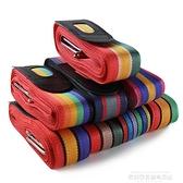 行李綁帶旅游行李箱十字打包帶加長捆綁帶托運包加固帶旅行箱綁帶用品 萊俐亞