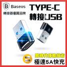 [Q哥] Type-C手機接口轉USB【5A超快充】E95 鋁合金 輕巧便利耐用 傳輸器/充電器