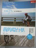 【書寶二手書T1/旅遊_YET】我的環台夢_劉金標