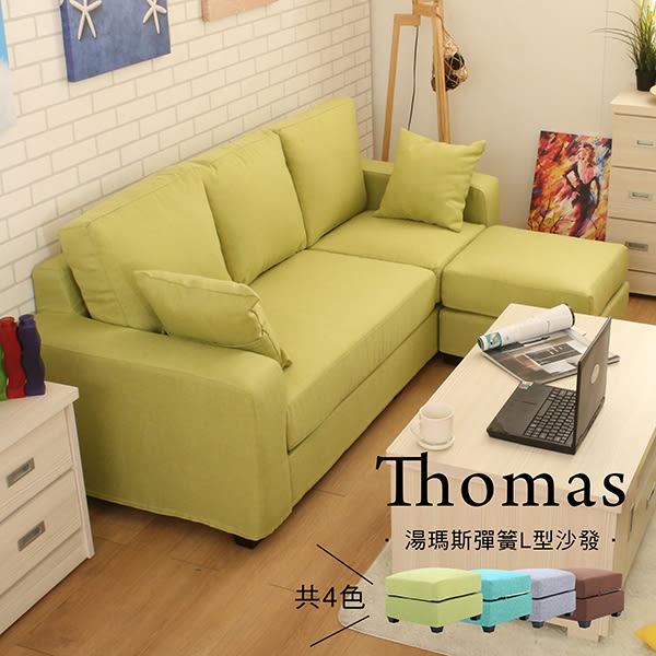 ♥多瓦娜 湯瑪斯彈簧L型沙發-四色 978 均一價7988