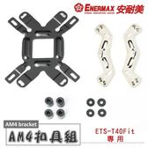 保銳 ENERMAX T40Fit AM4支援扣具
