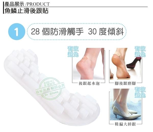 魚鱗止滑後跟貼絲襪止滑腳跟貼 減碼鞋大半號[鞋博士嚴選鞋材]